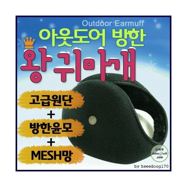 아웃 도어 왕 귀마개 귀덮개 메쉬망 방한용품 스키 레 상품이미지