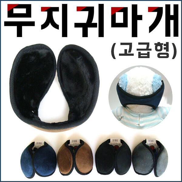 무지 귀마개 귀덮개 고급형 왕귀마개 방한용품 스키 상품이미지