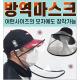 방역 마스크 투명 가리개 모자 끈조절 상품이미지