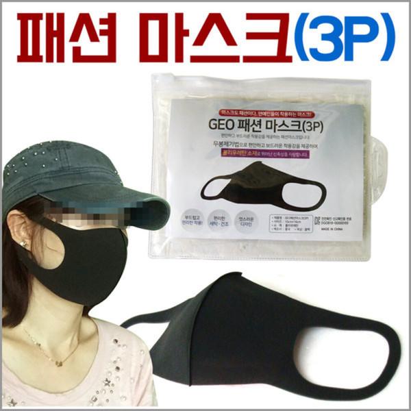 패션 마스크 3P 고급 폴리우레탄 빨아쓰는 미세먼지 상품이미지
