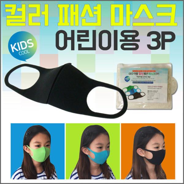 패션 마스크 3P 어린이용 고급 폴리우레탄 빨아쓰는 상품이미지