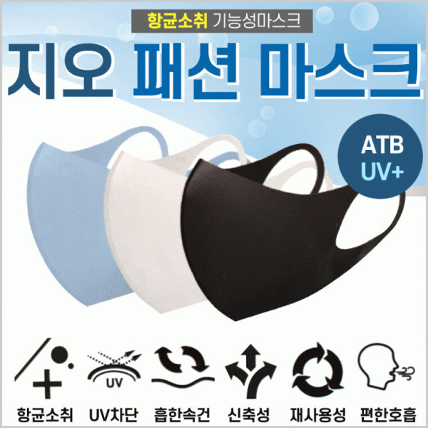GEO 프리미엄 패션 마스크 국산 KC인증 상품이미지