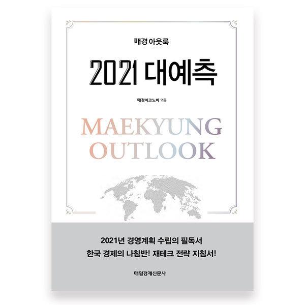2021 대예측 매경아웃룩 상품이미지