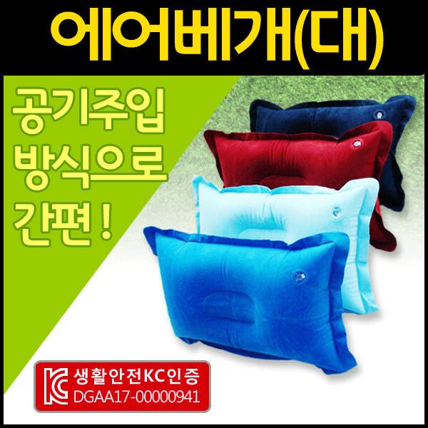 에어 베개 배개 (대) 사각 공기주입 여행용 휴대용 간 상품이미지
