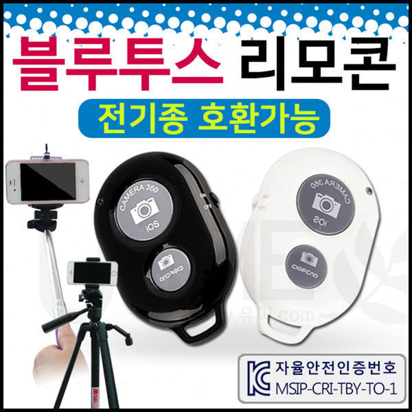 블루투스 리모콘 셔터 셀카봉 삼각대 전기종 호환 가 상품이미지
