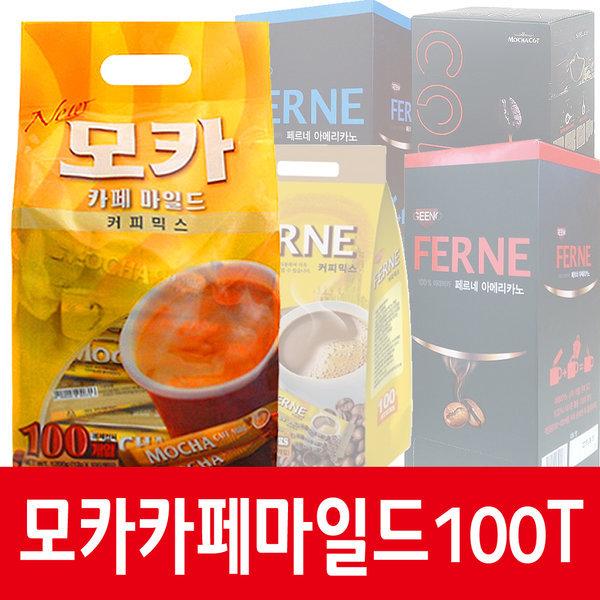 모카카페마일드 커피믹스 100T 상품이미지