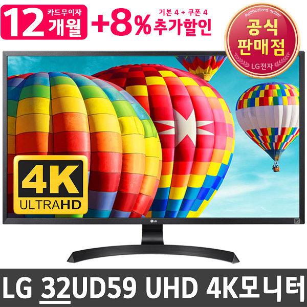 4%할인+추가혜택/LG 32UD59 32인치UHD 4K컴퓨터모니터 상품이미지