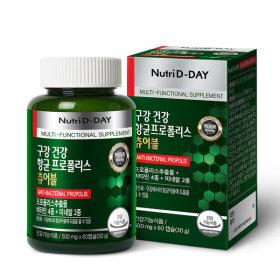 구강 향균 프로폴리스 츄어블 60캡슐 1병