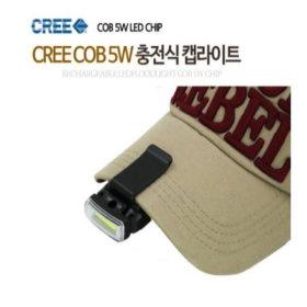 LED COB 충전식 캡라이트W988 / DP9007