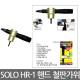 SOLO/HR-1/핸드철판가위/전동드라이버함석가위/충전 상품이미지