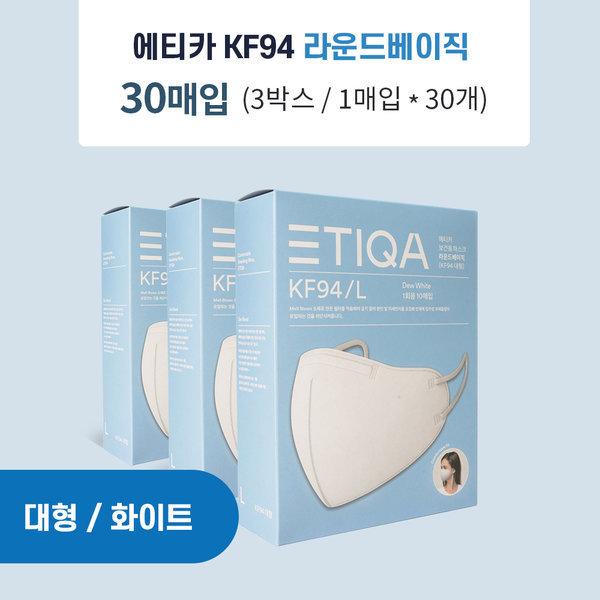 에티카 황사마스크 라운드베이직 KF94 대형 흰색 30매 상품이미지