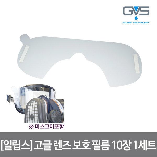 일립스 고글 렌즈 보호 필름 10장 1세트 SPM520 상품이미지