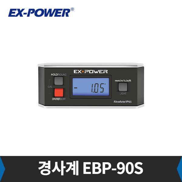 이엑스파워 경사계 EBP-90S 디지털 수평 자석 각도기 상품이미지