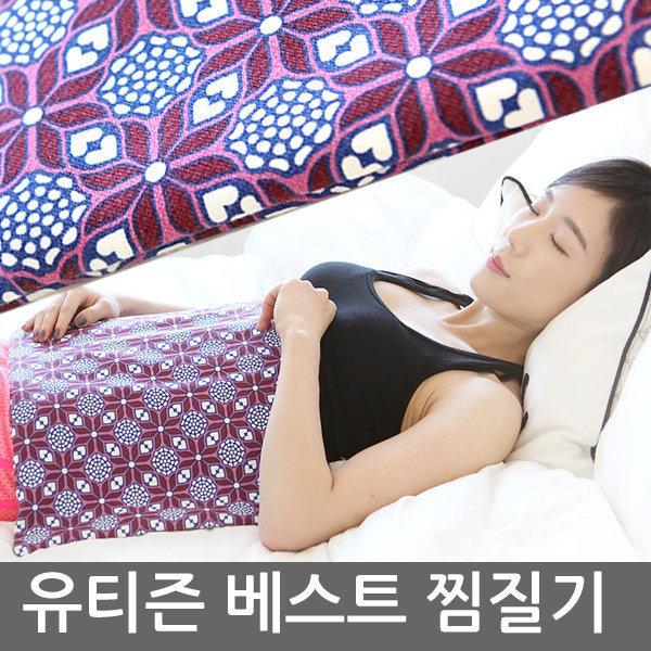 찜질기/유티즌 전기찜질기 찜질팩 전기방석 핫팩 상품이미지