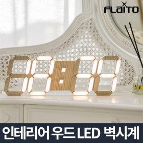 플라이토 38cm 벽시계_미송우드/벽걸이시계 거실 LED
