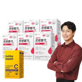 프로메가 오메가3 60캡슐 6박스 (총12개월분)