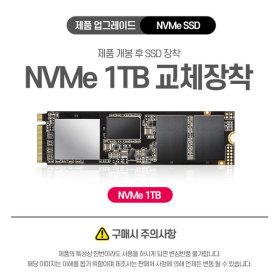 NVME SSD 1TB 교체장착 (15U40N/단품구매불가)