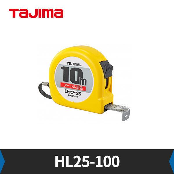 타지마 자동 줄자 HL25-100 10M 25mm 하이 락 상품이미지
