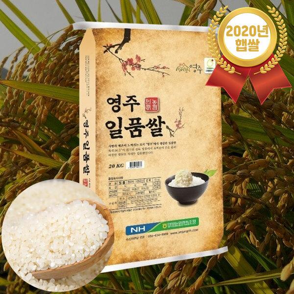 영주 일품쌀 백미 20kg 상등급 20년 햅쌀 상품이미지