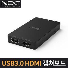 이지넷유비쿼터스 NEXT-HD60CAP-4K 캡쳐보드 캡쳐카드