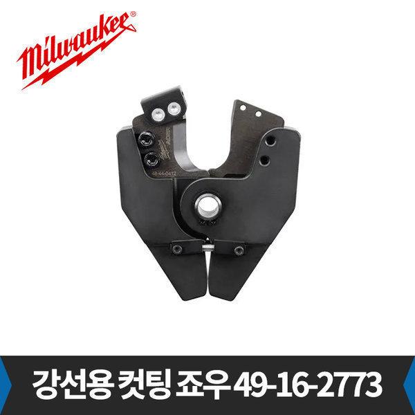 밀워키 M18 HCC-202C 강선용 컷팅 죠우 49-16-2773 상품이미지