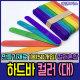 하드바 칼라 대(1봉) 나무막대 스틱 아이스크림막대
