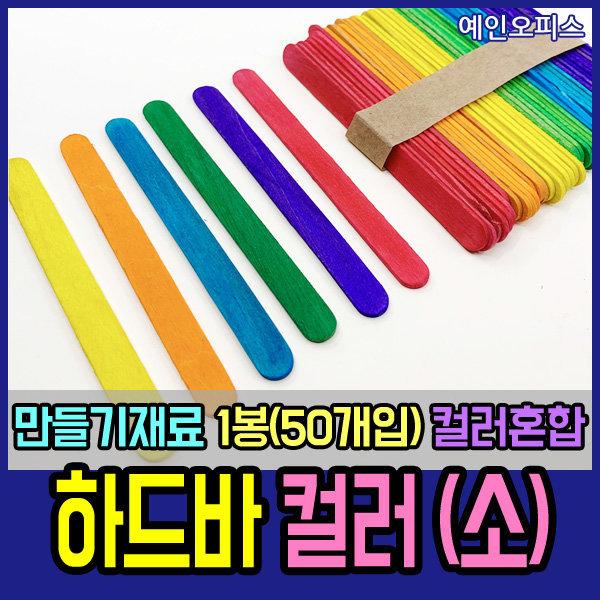 하드바 칼라 소(1봉) 나무막대 스틱 아이스크림막대 상품이미지