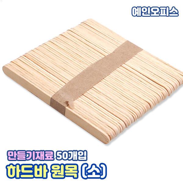 하드바 원목 소(1봉) 나무막대 스틱 아이스크림막대 상품이미지