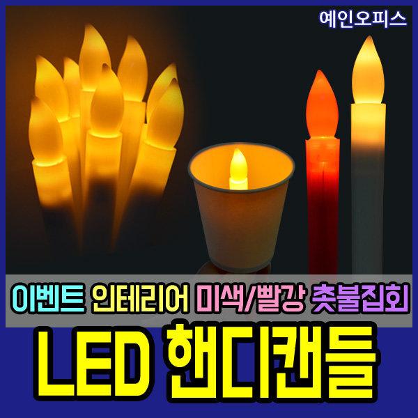 LED핸디캔들 촛불집회 건전지초 전자양초 티라이트 상품이미지