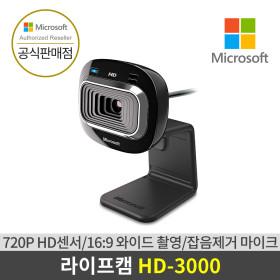 LIFECAM HD-3000 라이프캠 웹캠 화상카메라