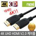 UHD 4K 완벽지원 넥시 HDMI케이블 Ver2.0 1M~7M