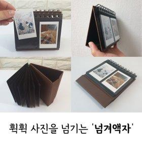 커플 여행 포켓 폴라로이드 미니 사진 앨범 넘겨 액자