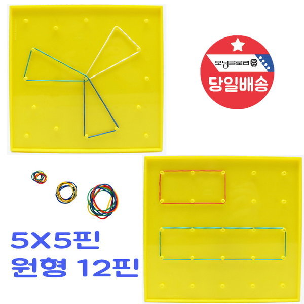 양면 5핀 지오보드 가베 점선면 원형-초등학교 준비물 상품이미지