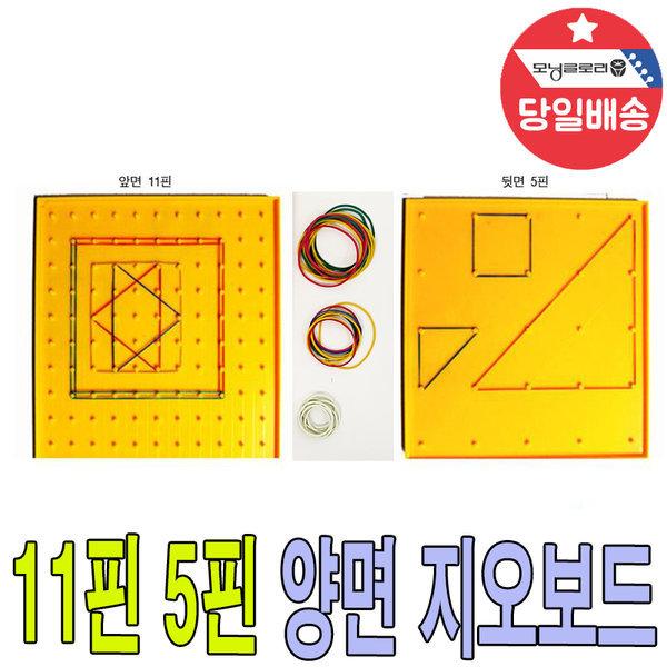 11핀 5핀 양면 지오보드 가베 점선면-초등학교 준비물 상품이미지