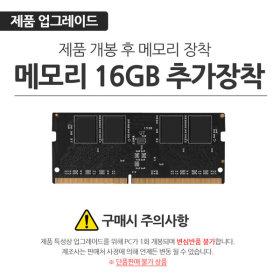 15U40N-GR36K 전용 16G 개봉설치 상품