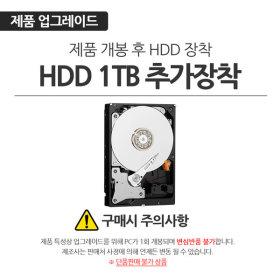 15U40N-GR36K 전용 HDD 1TB 장착