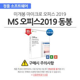 15U40N-GR36K 전용 MS 오피스 HOME and STUDENT 2019