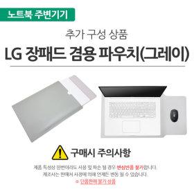 15U40N-GR36K 전용 파우치 겸용 장패드 그레이