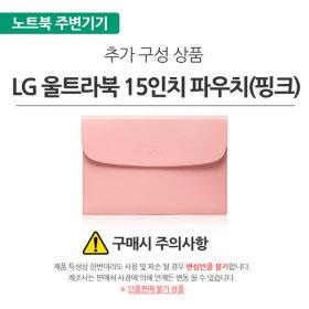15U40N-GR36K 전용 울트라PC 15인치 파우치 핑크