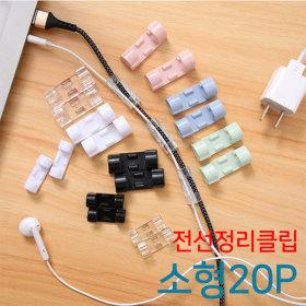 전선정리 케이블 멀티탭 벽고정 (클립 소 투명20P)