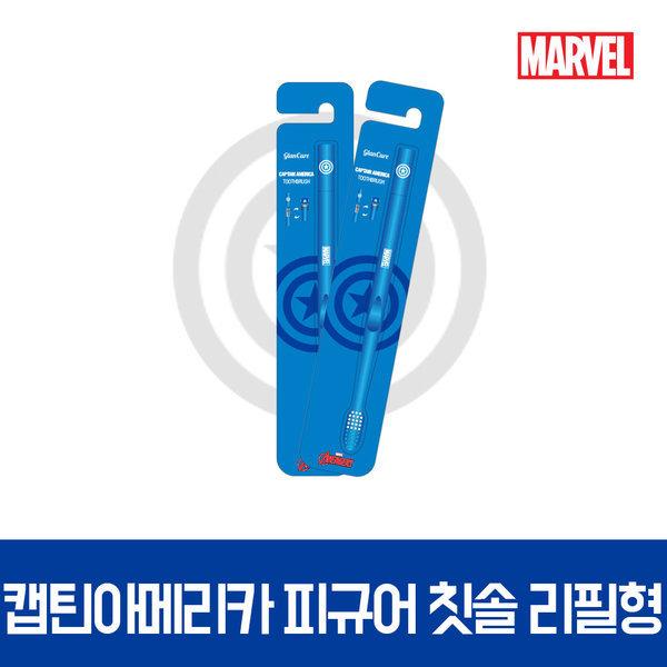 캡틴아메리카 피규어 칫솔 리필형 마블 히어로즈 상품이미지
