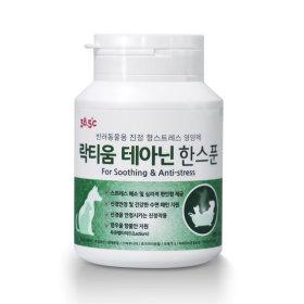 락티움테아닌 한스푼 반려동물용 항스트레스 영양제