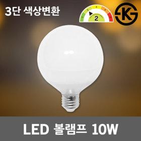 레드 LED 듀얼 볼램프 10W 3단 색변환 볼전구 볼구 KS