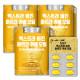 먹는 모로코 식용 아르간 오일 10박스(총 300캡슐)