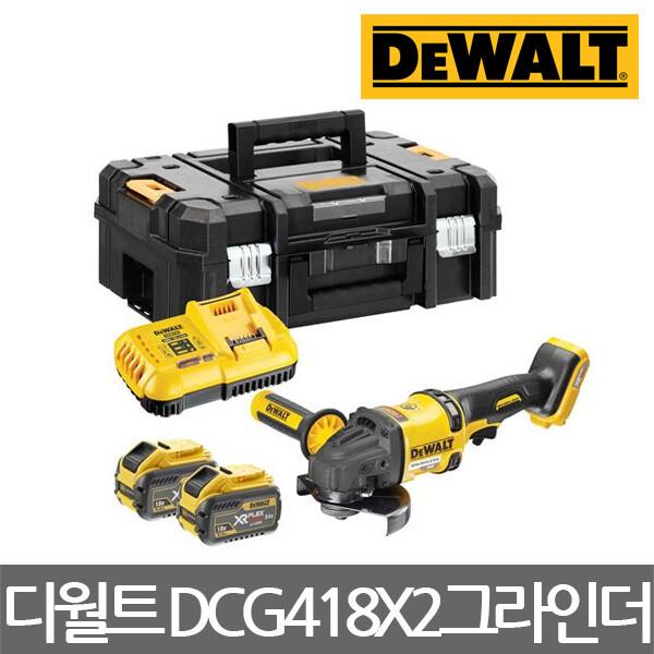 디월트/DCG418X2/54V 5인치 충전 그라인더/9.0Ah/세트 상품이미지