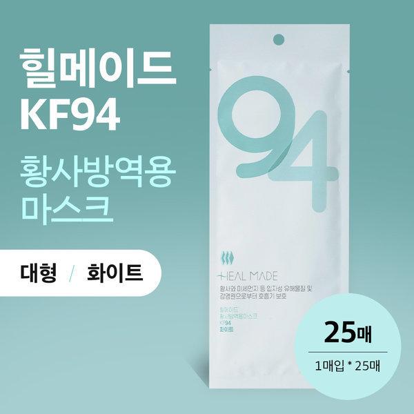 힐메이드 황사방역용마스크 KF94 대형 흰색 25매 상품이미지