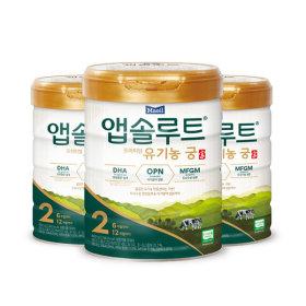 앱솔루트 유기농궁 분유 2단계 800g 3캔 6~12개월