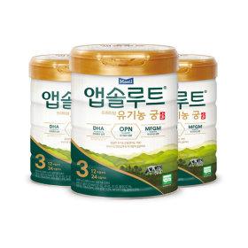 앱솔루트 유기농궁 분유 3단계 800g 3캔 12~24개월