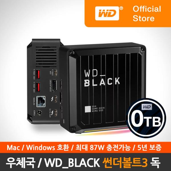 WD_Black D50 Game Dock 0TB 썬더볼트3 WD공식/우체국 상품이미지