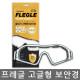 FLEGLE/고글형 보안경/작업보호안경/눈보호/휴대/1개 상품이미지